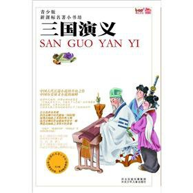 Genuine] the New Curriculum masterpiece Bookstore (Youth): LUO GUAN ZHONG