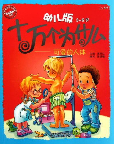 9787537643658: 3-6 years old - the lovely human body- Hundred Thousand Whys, children's version (Chinese Edition)