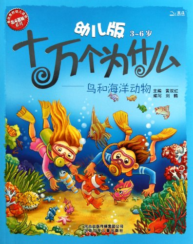 9787537643825: 3-6 years old - birds and ocean animals - Hundred Thousand Whys, children's version (Chinese Edition)