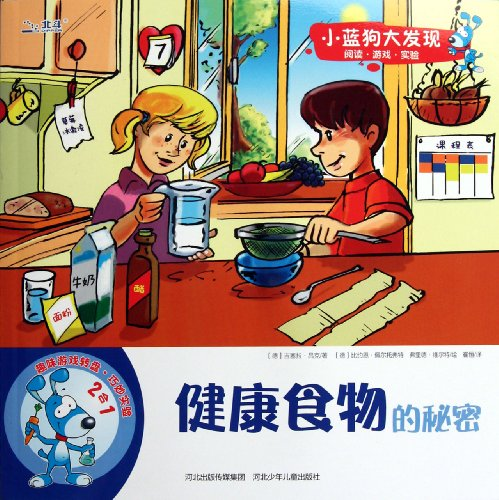 9787537644730: Secret of Healthy Food (Chinese Edition)