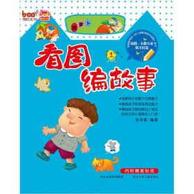 Pull radish genuine book pictures stories more than non-fish Hebei Children's Publishing 12.80...