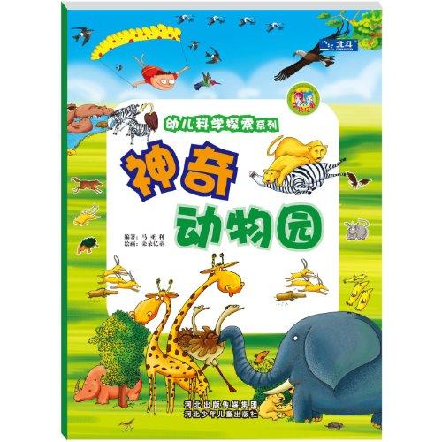 Magic Zoo(Chinese Edition): MA YA LI