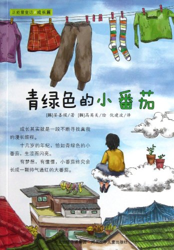 9787537652223: Green Little Tomato/positive-energy fairy tale (Chinese Edition)