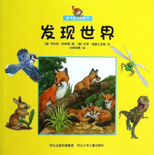 9787537652285: Discover the World / Pixi Story Books (Chinese Edition)