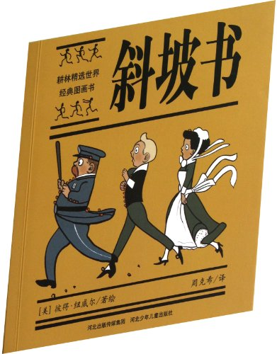 9787537653275: The Slope Book/Genglin selected world classic picture books (Chinese Edition)