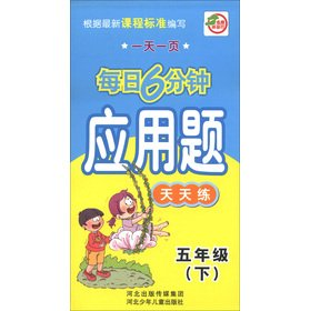 One day a daily six minutes: application questions every day practice (5th grade)(Chinese Edition):...