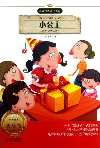 9787537656368: A Little Princess (Chinese Edition)