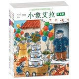 9787537666244: Elephant Ira (Set of 4)(Chinese Edition)