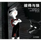 9787537667210: Peter and the Wolf(Chinese Edition)