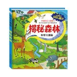 9787537669276: Technology Big Secret: Secret Forest (Chinese own interactive encyclopedia. great vision. 500 page)(Chinese Edition)