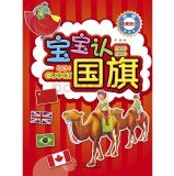 9787537670678: Baby Baby recognized world recognize the flag (Get over fifty countries flag sticker)(Chinese Edition)