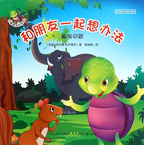 9787537671446: Purple Turtle and Big Bear (Chinese Edition)