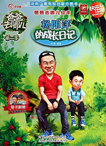 Where is the father of picture books: HE LIN