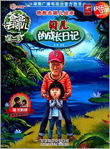 Where is the father of picture books: HE LIN ZHU