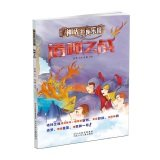 Mythological theme park: Clash of the Titans(Chinese Edition): HE RONG
