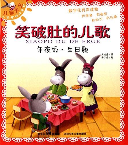 9787537677295: 小毛驴咔咔系列·笑破肚的儿歌:年夜饭·生日歌