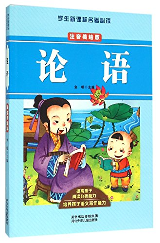 9787537679923: The Analects of Confucius (Chinese Edition)