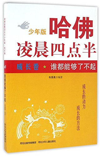 9787537687812: 4:30 in Harvard (for Growth) (Chinese Edition)