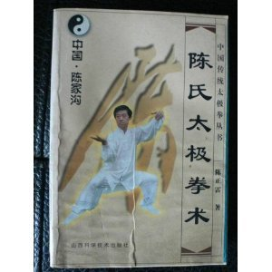Chen Taijiquan surgery (traditional Chinese shadow boxing: Chen ZhengLei