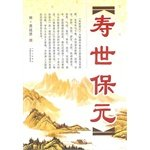 9787537726061: Longevity and Life Preservation(Chinese Edition)