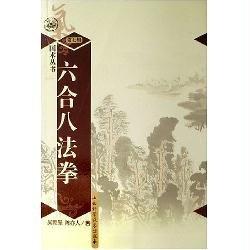 9787537728065: Liuhe Bafa Quan (with CD-ROM 1) (Paperback)