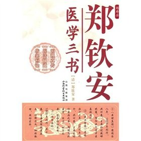 9787537728751: Zheng Qinan three medical book (revised edition)