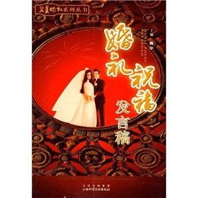 Wedding blessing speeches(Chinese Edition): WEI NING ZHU BIAN