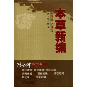 Chen Duo Medical Books: Materia Medica New(Chinese Edition): QING CHEN SHI DUO