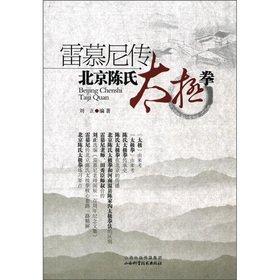 9787537738231: Lei Muni pass: Beijing Chen Taijiquan(Chinese Edition)