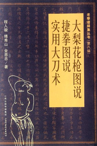 9787537741538: Illustrated Pear Flower Spear and Jeet Kune Do: Practical Big-Saber/Collection of Old Pugilism Compendia (Chinese Edition)