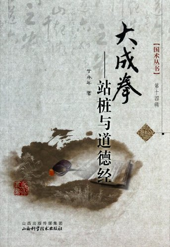 9787537745895: Genuine [new ] Dachengquan - Zhan Zhuang and moral - Volume 14(Chinese Edition)