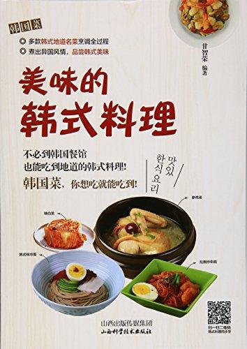 9787537753159: 美味的韩式料理