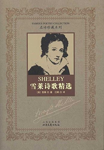 Shelley Selected Poems (paperback)(Chinese Edition): XUE LAI (Shelley.P.B.)