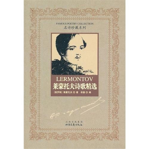 9787537820851: Lermontov song (paperback)(Chinese Edition)