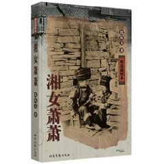 Xiao Xiao (Selected Illustrated) (Chinese Edition): Shen Congwen