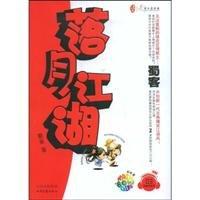 h genuine book - sangrakwol lakes ( novel ) / Shu passenger / Beiyue Arts(Chinese Edition...