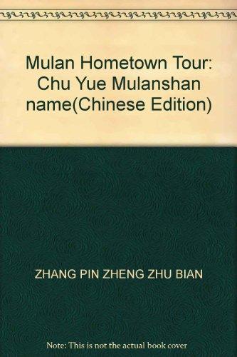 Mulan Hometown Tour: Chu Yue Mulanshan name(Chinese Edition): ZHANG PIN ZHENG ZHU BIAN