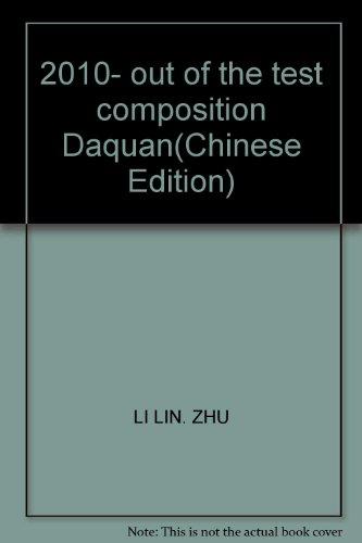2010 marks essay Daquan(Chinese Edition): LI LIN