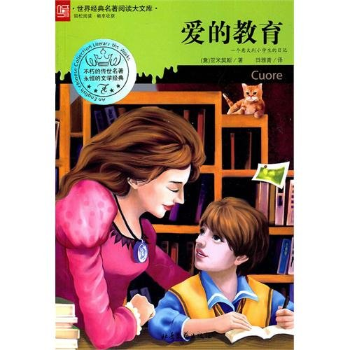 Love Education(Chinese Edition): YA MI QI