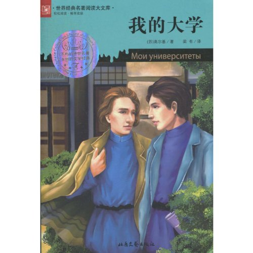 Large library of world classics read : MA KE XI