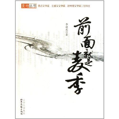 front is the wheat season(Chinese Edition): LI JUN HU