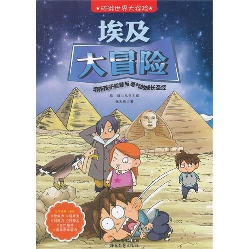 Around the World Adventure Series Egyptian Adventure(Chinese Edition): ZHANG ZHI WEI
