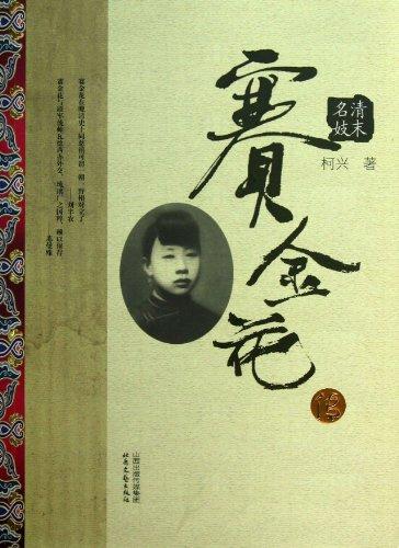The late Qing courtesan Sai Jinhua Cushing forward pass [ Beiyue Art Publishing House ](Chinese ...
