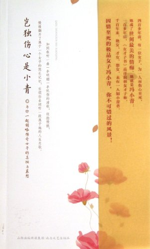 9787537838429: Life of Feng Xiaoqing (Appreciating the Legendary Womans Beauty and Sorrow with You) (Chinese Edition)