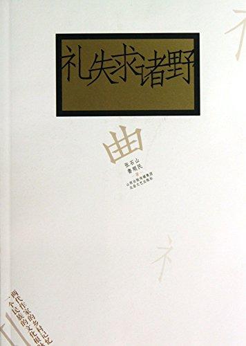 9787537838993: Lost Rites Zhu Ye(Chinese Edition)