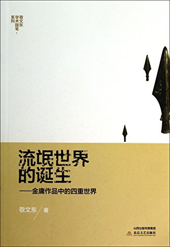 Rogue World of birth - Jin Yong's works in four weight world(Chinese Edition): JING WEN DONG ...