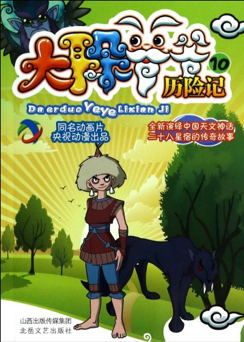9787537839853: The Adventures of Grandpa Big Ears (10)