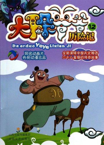 9787537839877: The Adventures of Grandpa Big Ears (12)