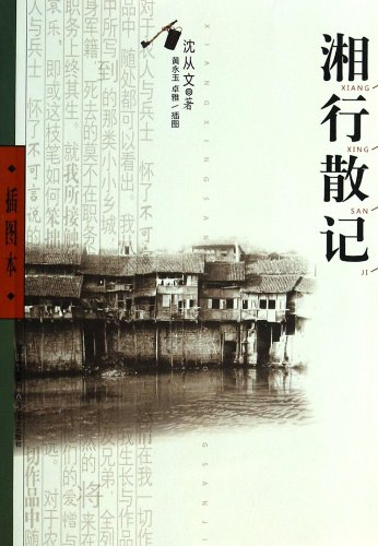 9787537839976: Hunan Travelogue (Illustrated)(Chinese Edition)