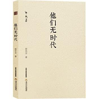 They no age: Gezhi library(Chinese Edition): XU QING QUAN